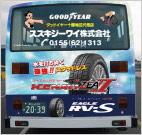 バス施工例