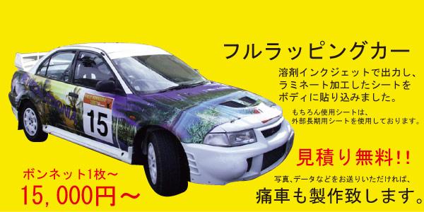 フルラッピングカー