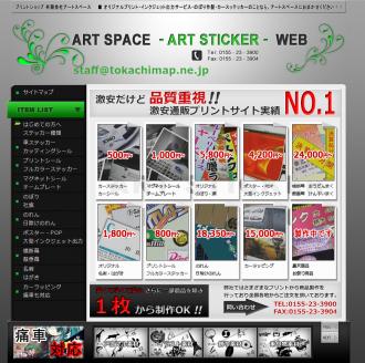 サイトを新しくしました。