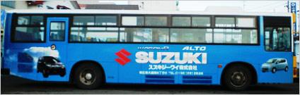 バス施工例3