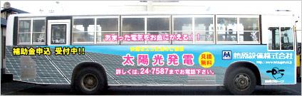 バス広告施工例