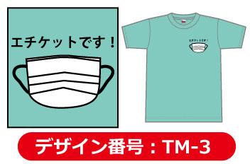 コロナTシャツデザイン3