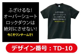 コロナTシャツデザインtd-10