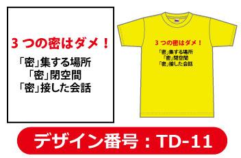 コロナTシャツデザインtd-11