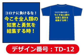 コロナTシャツデザインtd-12