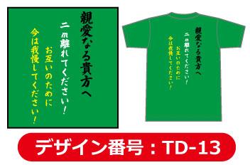 コロナTシャツデザインtd-13