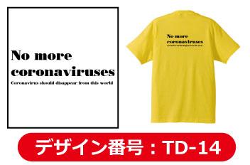 コロナTシャツデザインtd-14