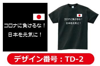 コロナTシャツデザインtd-1