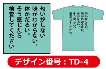 コロナTシャツデザインtd-4