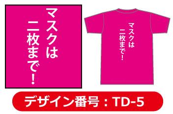 コロナTシャツデザインtd-5