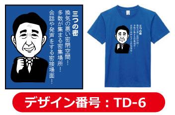 コロナTシャツデザインtd-6