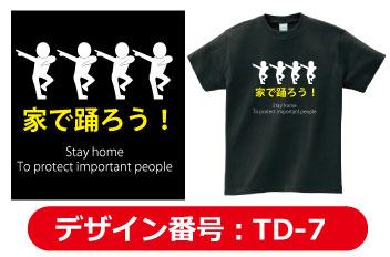 コロナTシャツデザインtd-7