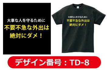 コロナTシャツデザインtd-8