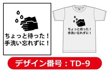 コロナTシャツデザインtd-9