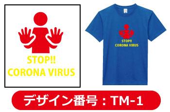 コロナTシャツデザイン1