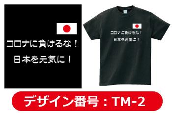 コロナTシャツデザイン2