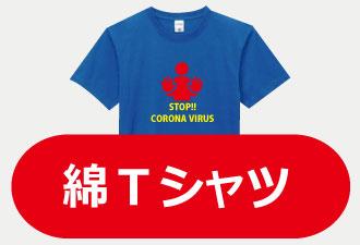 コロナ関連グッズ綿Tシャツ